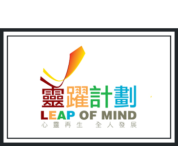 Leap of mind