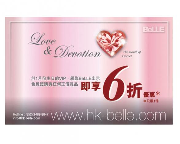 Belle International Holdings Limited